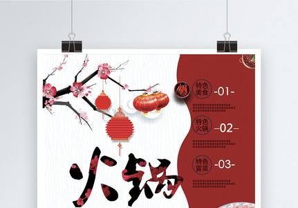 中国风大气简洁火锅宣传单海报图片