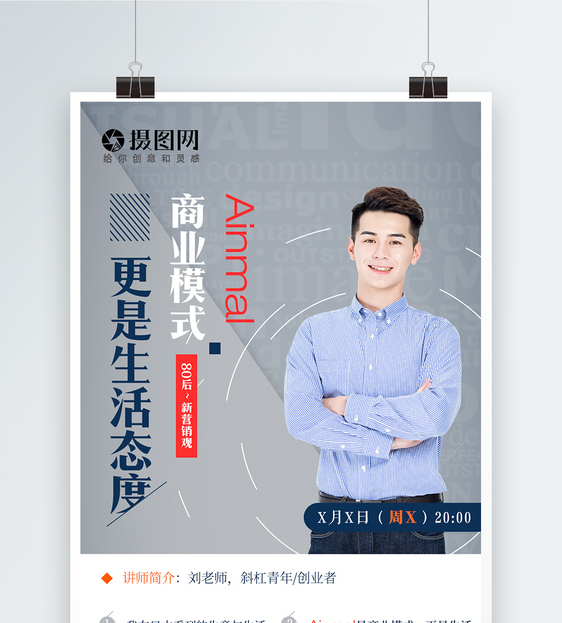 简约线下教育培训讲师海报设计图片