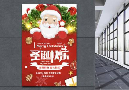 创意圣诞老人圣诞快乐节日海报图片