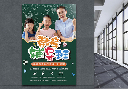 数学辅导班招生海报图片