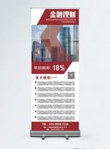 城市几何金融理财展架图片