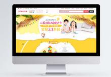 黄色卡通简约插画风格儿童玩具儿童用品节日促销新品上市图片