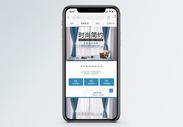 蓝色时尚窗帘手机端模板图片