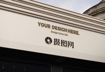 企业logo外景形象墙样机图片