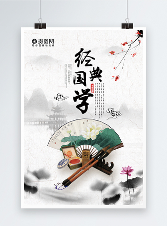 中国风经典国学水墨海报