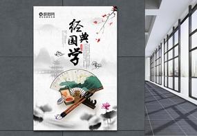 中国风经典国学水墨海报图片