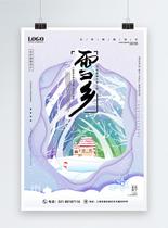 雪乡之旅冬季旅游海报图片