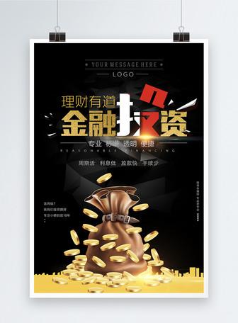 黑色高端金融理财海报