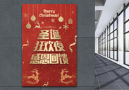 圣诞节感恩回馈海报图片