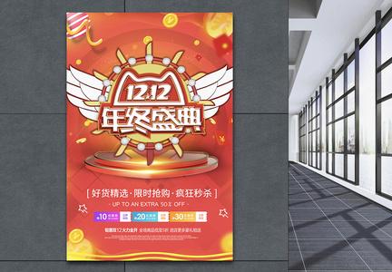 红色荣誉翅膀双十二狂欢购物节海报图片
