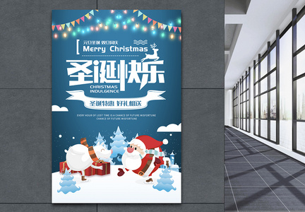 圣诞节快乐海报图片