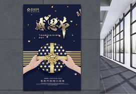 感恩节蓝色礼盒海报图片