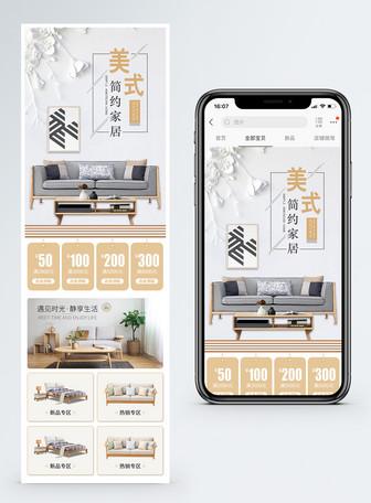 美式简约家居促销淘宝手机端模板