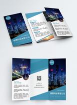 科技蓝色企业文化宣传手册三折页图片