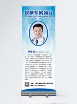 医疗权威专家介绍x展架图片