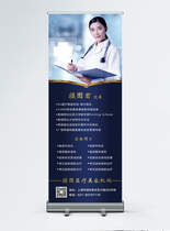 医疗美容专家介绍x展架图片