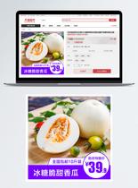 白甜瓜促销淘宝主图图片