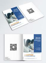 蓝色企业画册封面图片