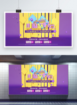 创意立体字紫色大气团购促销展板图片