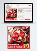 山楂鲜果促销淘宝主图图片