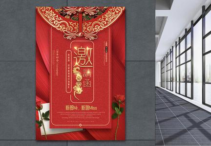 婚礼邀请函海报图片