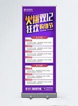 火拼双12汽车用品促销x展架图片