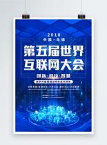 世界互联网大会蓝色科技海报图片