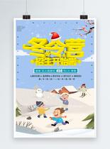 卡通立体字冬令营招生海报图片