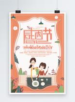 粉色清新感恩节海报图片