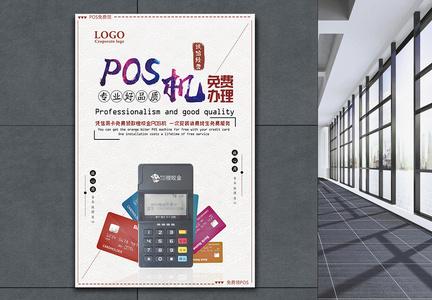 银联POS机免费办理海报图片