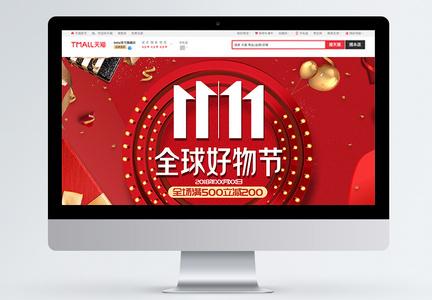 红色双十一好物节促销首页图片