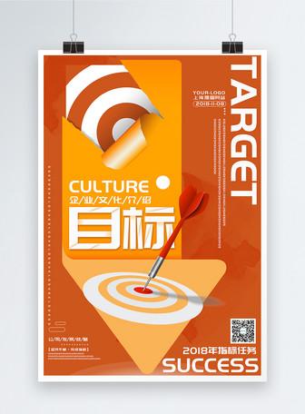 黄色几何企业文化创意海报