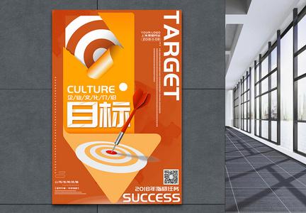 黄色几何企业文化创意海报图片