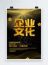 金色大气企业文化海报图片