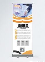 黄色简约金融理财展架图片