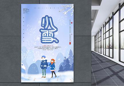 卡通小雪节气海报图片
