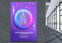 紫色高端渐变立体风格互联网电商海报图片
