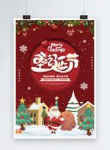 红色创意字体圣诞节促销海报图片