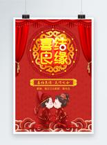 中国红喜结良缘婚礼婚庆海报图片