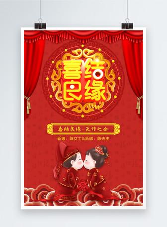 中国红喜结良缘婚礼婚庆海报