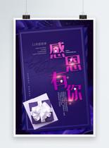 紫色浪漫礼物盒感恩有你感恩节海报图片
