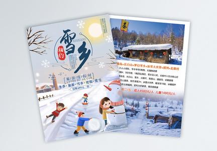 雪乡旅游宣传单图片