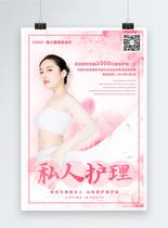 粉色唯美浪漫美容护理促销海报图片