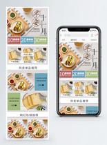 营养早餐早点三明治手机端模板图片