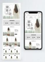 纯白简约窗帘手机端模板图片