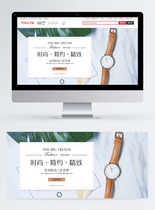 时尚简约精致手表促销淘宝banner图片
