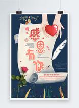 创意纸张爱心感恩节海报图片