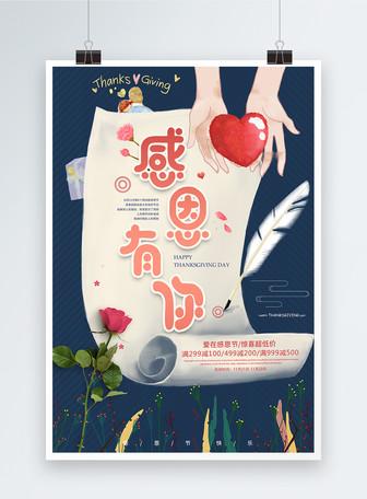 创意纸张爱心感恩节海报