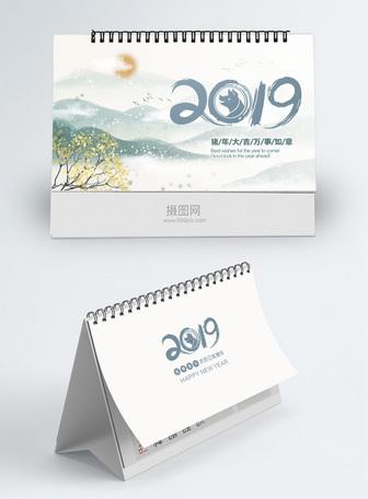 2019水墨山水台历