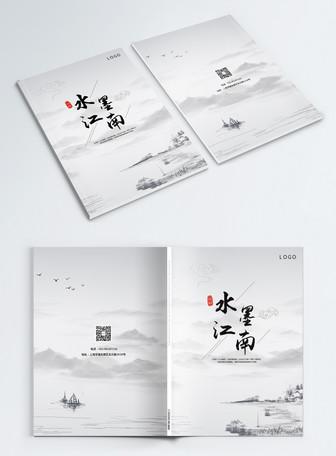 水墨江南中国风画册封面设计